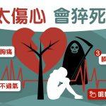【心臟病】傷心會致命!女人患心碎症候群高10倍小心引發5大疾病