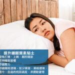 睡眠不足 易患心臟病