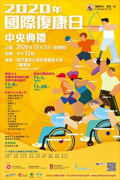 2020年國際復康日 – 「殘疾人士免費乘搭車船日」