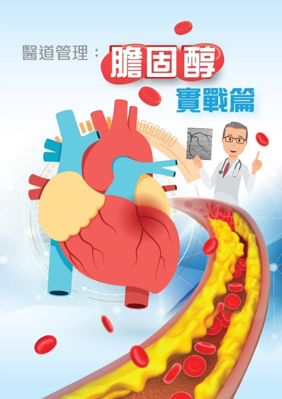 醫道管理:膽固醇實戰篇