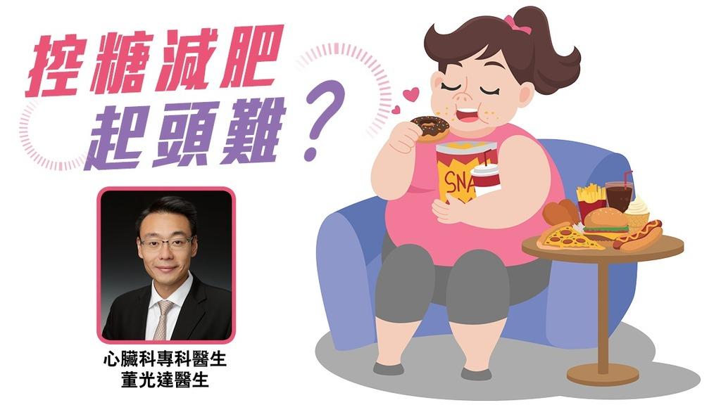 控糖減肥起頭難?