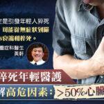 【猝死原因】曾急救猝死年輕醫護 醫生拆解4大高危因素:50%以上是心臟病引起