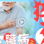 心臟病│心臟病病發無分性別年齡 黃任匡醫生:轉季入冬睡覺起床都有機會猝死