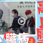 心臟病|30歲都有機會高血壓 陳藝賢醫生警告年輕人患高血壓更易出現嚴重併發症