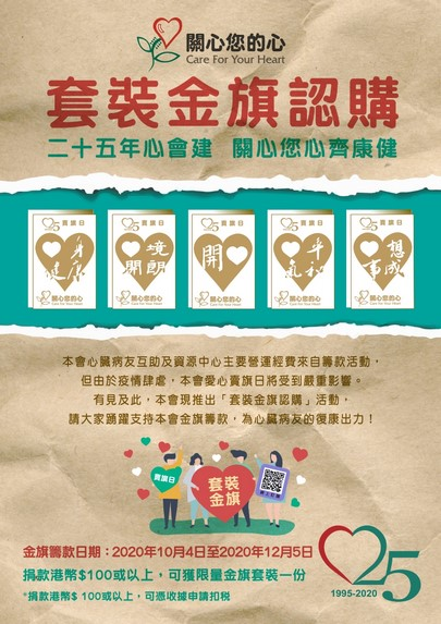 CFYH FlagDay2020 GoldFlag Poster (CFYH)