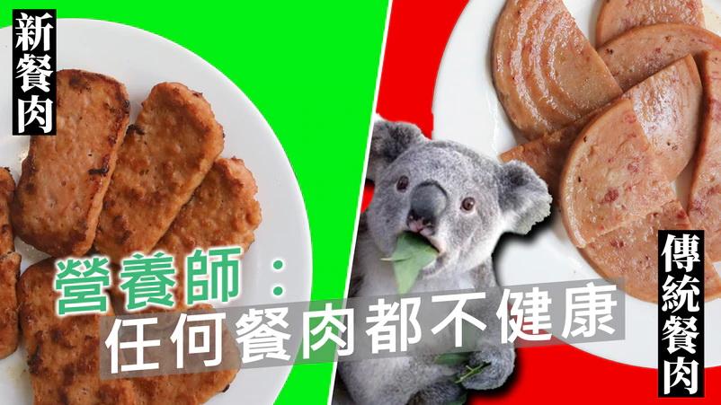 新餐肉多油份飽和脂肪勁 營養師籲少食
