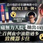 【糖尿病】男子頭痛無力入院抽出4道豬油血 史上首例血中油脂過多致機器卡住