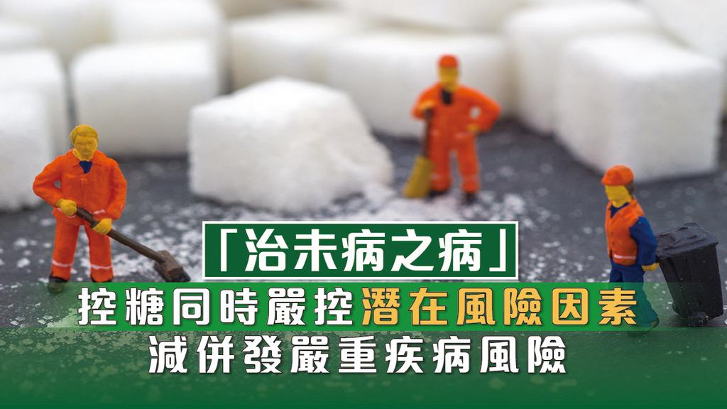 「治未病之病」 控糖同時嚴控潛在風險因素 減併發嚴重疾病風險
