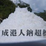 減鹽方法|7成港人鈉攝入量超標增中風風險 專家教排鈉方法 食香蕉最方便
