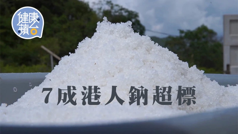世界衞生組織建議每日鈉攝取量限制在2,000毫克內,相當於1茶匙鹽。而香港中文大學營養研究中心上月(2月)研究報告發現,77.2%香港人的鈉攝入量超出世衞建議。