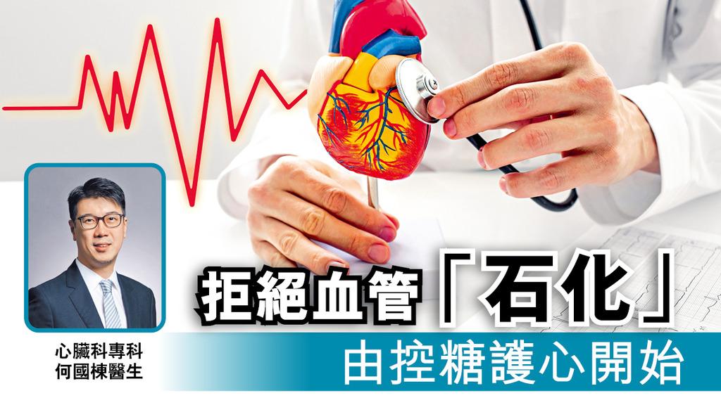 拒絕血管「石化」 由控糖護心開始