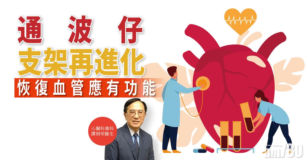 【健康解碼】通波仔支架再進化 恢復血管應有功能