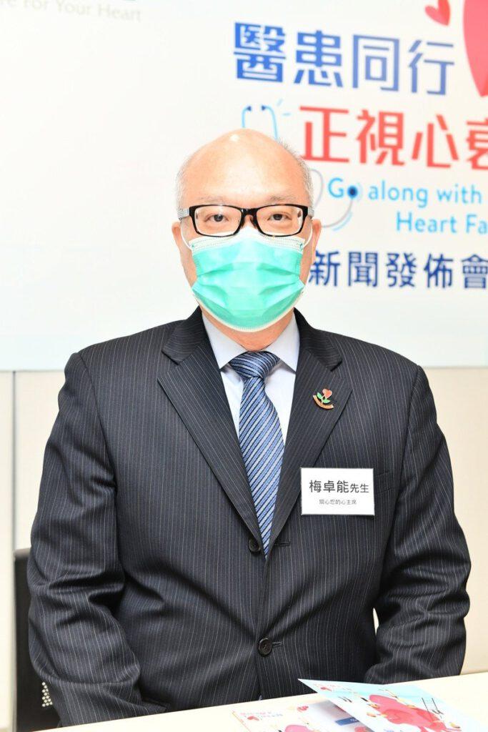 「關心您的心」主席梅卓能先生表示,計劃盼喚起醫護人員、患者及其照顧者以及公眾,對心臟衰竭的關注和認識,助醫患同行,從而減低心臟衰竭的入院及死亡率。(大會提供)