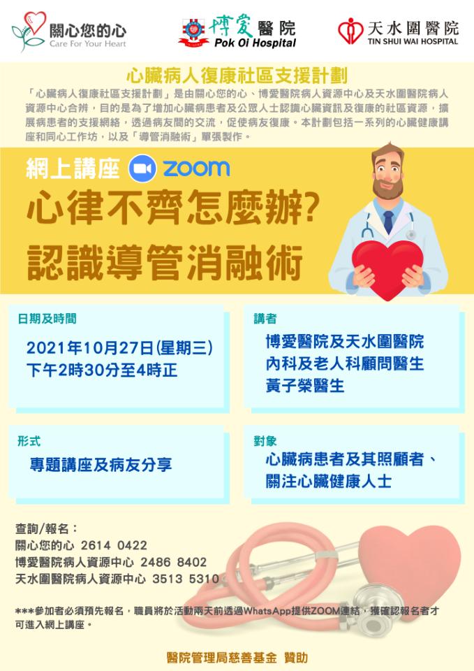 【網上講座】心律不正怎麼辦?認識導管消融術